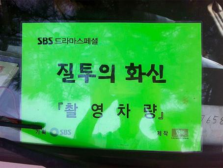 SBS 드라마스페셜 질투의 화신 항공촬영 / 충남 대천