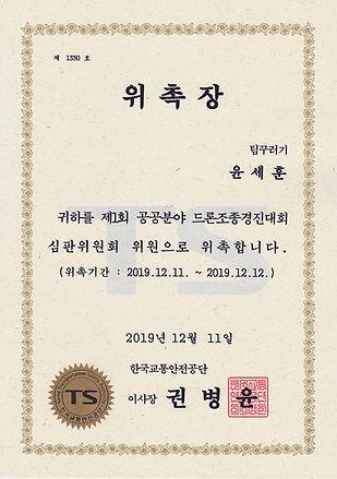 한국교통안전공단_위촉장_2_1.jpg