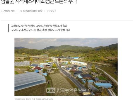 드론전망 / 지적재조사에 최첨단 드론 띄운다_한국농어촌방송 발췌