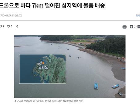 드론전망 / 드론으로 바다 7km 떨어진 섬지역에 물품 배송_KBS NEWS 발췌