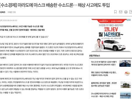 드론전망/마라도에서 마스크 배송한 수소드론...해상사고에도 투입_조선비즈 발췌