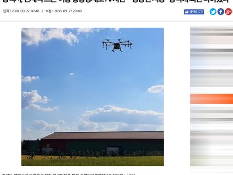 드론방제 '평택, 드론 이용 항공방제로 AI차단'_국민일보 발췌
