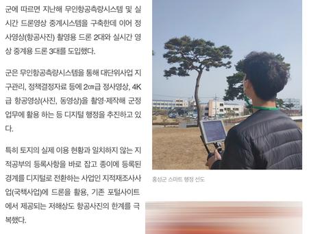 드론전망 / 드론 활용 '스마트 행정' 적극 추진!_국제뉴스 발췌