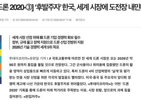 드론전망/[드론 2020-③] '후발주자' 한국, 세계 시장에 도전장 내민다_투데이코리아 발췌