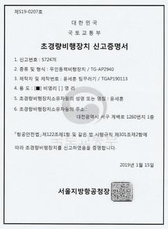 초경량비행장치_신고증명서_20190117.jpg
