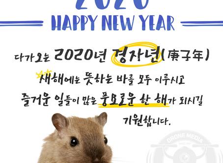 팀꾸러기, 드론미디어 / 2020년 경자년(庚子年) 새해 복 많이 받으세요~!