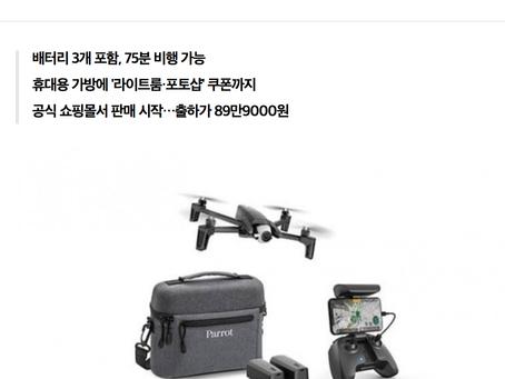 대전드론매장 / 패럿, 4K 접이식 드론 '아나피 익스텐디드 팩' 출시_한국경제 발췌