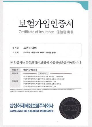 보험가입인증서(202004-202104).jpg
