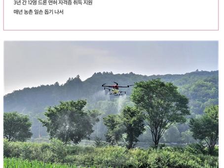 드론전망 / 청년농업인 드론 통한 농작물 방제·예찰 '호응'_뉴시스 발췌