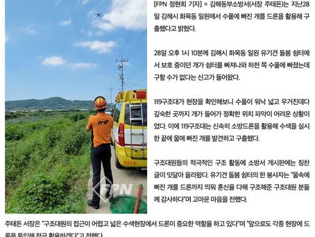 드론전망 / 소방서, 동물구조에 드론 활용해 신속한 대처_소방방재신문 발췌