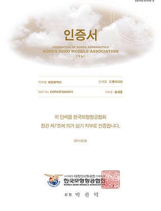 한국모형항공협회_대전지부-대전과