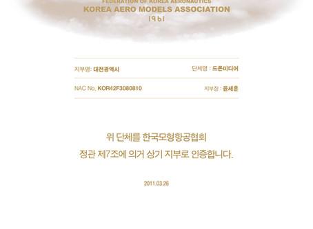 드론미디어 / 한국모형항공협회 대전지부