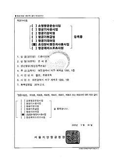 초경량비행장치 사용사업등록증_2