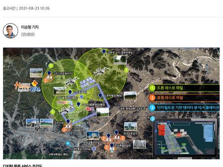 드론전망 / 드론·로봇 배송 앞당긴다…디지털 물류 실증_연합뉴스 발췌