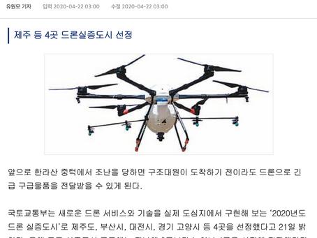 드론전망 / 비상! 한라산서 조난… 구호품 실은 드론 뜬다_동아닷컴 발췌