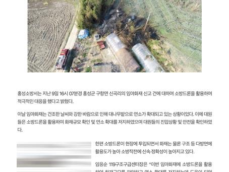 드론전망 / 소방서, 임야화재 소방드론 적극 활용_충남일보 발췌