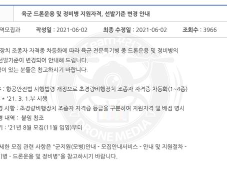 드론운용병 '드론자격증' 배점 안내 / 드론미디어 무인항공교육원