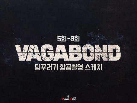 SBS 드라마 '배가본드(5~8회)' 항공촬영 스케치