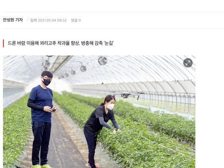 농업드론 / 귀농인의 색다른 '드론 활용법'_디트NEWS24 발췌