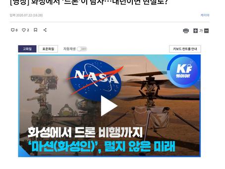 드론전망/화성에서 '드론'이 탐사…내년이면 현실로?_KBS NEWS발췌
