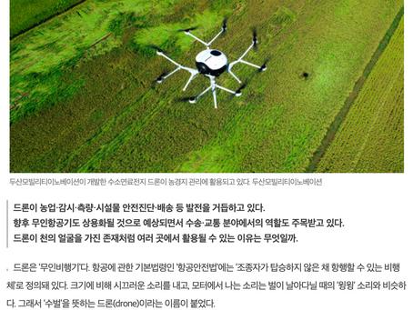드론전망 / '천의 얼굴' 드론, 쓰임새 고공행진_경향신문 발췌