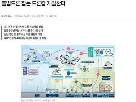 드론전망 / 불법드론 잡는 드론캅 개발한다_파이낸셜뉴스 발췌