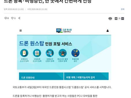 드론뉴스/드론 등록·비행승인, 한 곳에서 간편하게 신청_KBS뉴스 발췌