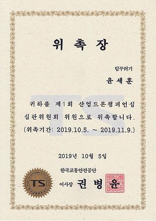 한국교통안전공단_위촉장_1_1.jpg