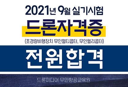 2021_9_전원합격 사본.jpg