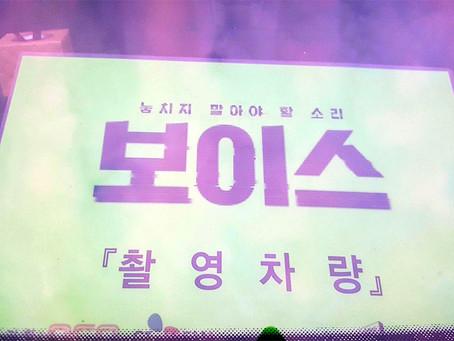 OCN 드라마 보이스 항공촬영 / 2017년 1월 방송예정