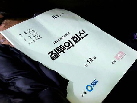 SBS 드라마 질투의 화신 항공촬영 / Team꾸러기 대전