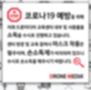 코로나_팝업창_20200414.jpg