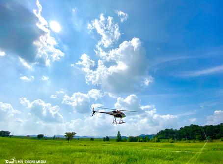 [무인헬리콥터자격증]대전 드론미디어 무인헬리콥터 교육 시작(20200817)