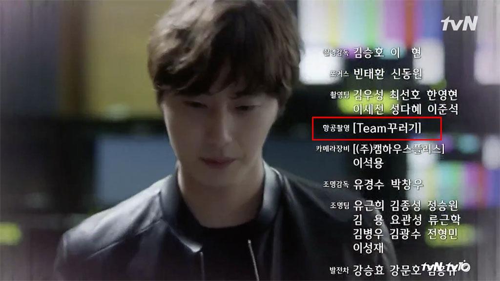 tvN 드라마 신데렐라와 네명의 기사 엔딩크레딧