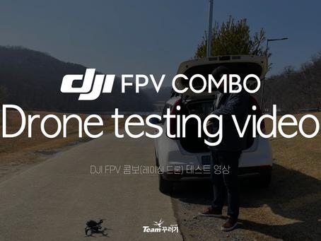 DJI FPV 콤보 테스트 비행 영상보기 / 드론미디어 무인항공교육원