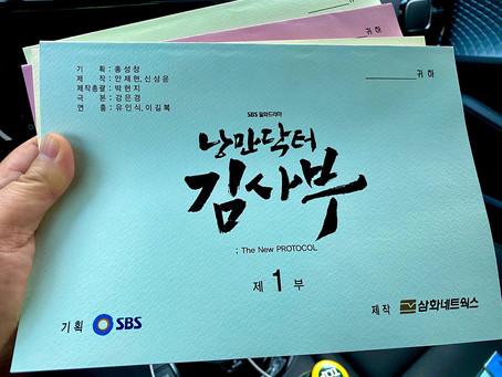항공촬영 'Team꾸러기' 촬영일지_200219 / SBS 드라마