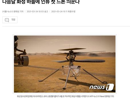 드론전망 / 다음달 화성 하늘에 인류 첫 드론 띄운다_뉴스1 발췌