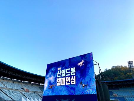 제1회 산업 드론 챔피언십 / 팀꾸러기, 드론미디어