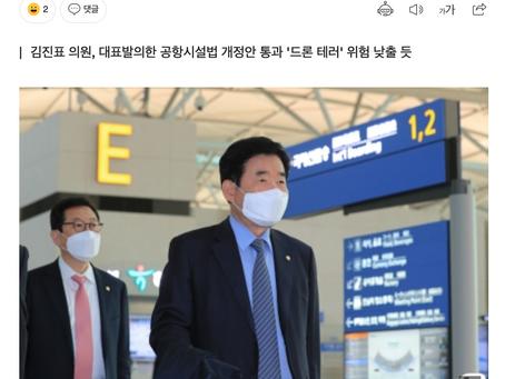드론뉴스/불법 드론 격추, 안티드론건 허용…공항시설법 국회 통과_뉴스1 발췌