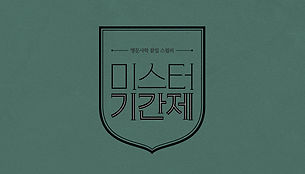 OCN미스터기간제_홈페이지연혁.jpg