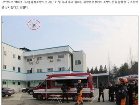 드론전망 '홍성소방서, 드론 활용 구조전술 개발'_보안뉴스 발췌