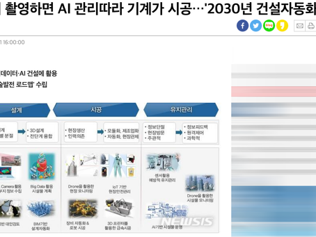 드론측량 / 드론이 촬영하면…'2030년 건설자동화' 완성_뉴시스 발췌