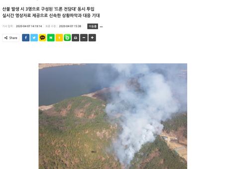 드론전망 / 대형산불 방지 위해 '드론 전담대' 운영_대구일보 발췌