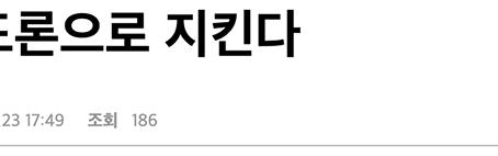 드론전망 / 해양생태계, 드론으로 지킨다_SBS 뉴스 발췌