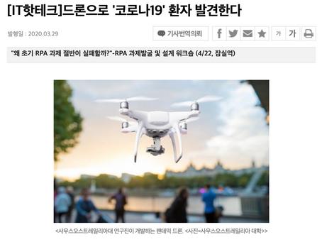 드론전망 / 드론으로 '코로나19'환자 발견한다_전자신문 발췌