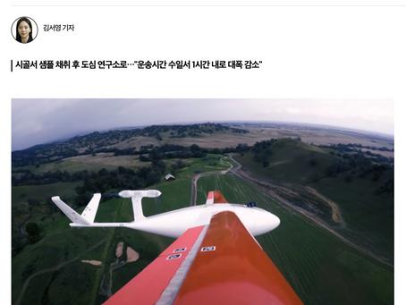 드론전망 / 코로나19 진단샘플 첫 '드론 배달'_연합뉴스 발췌