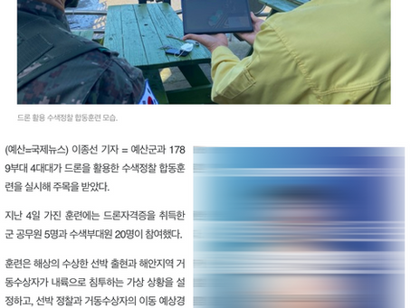 드론전망 / 예산군, 군부대와 드론 수색정찰 훈련_국제뉴스 발췌