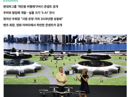드론전망 / 비행기·드론 합친 모양…현대차, 2028년 '하늘 자동차'_한겨레 발췌