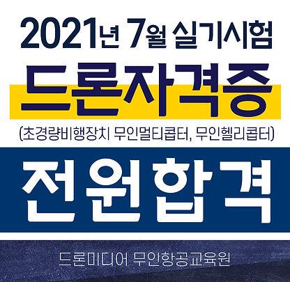 2021_7_전원합격.jpg