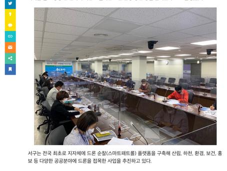 드론전망 / 행정 효율 높여줄 드론순찰 활용법 모색_기호일보 발췌